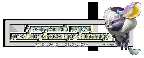 Акхиумный ларец дизайнера-экспериментатора.png