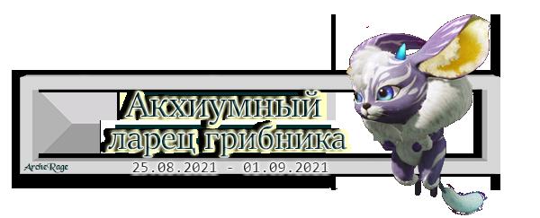 Акхиумный ларец грибника.png