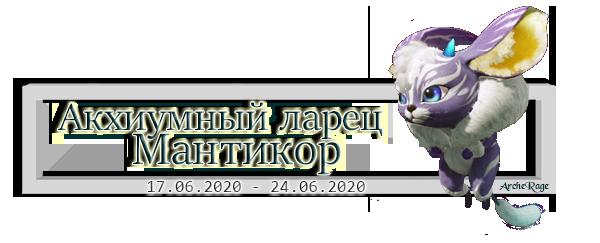 Акхиумный ларец Мантикор.png