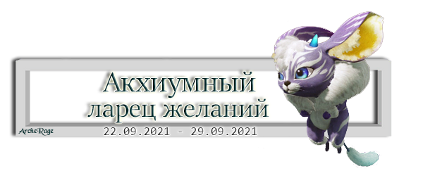Акхиумный ларец желаний.png