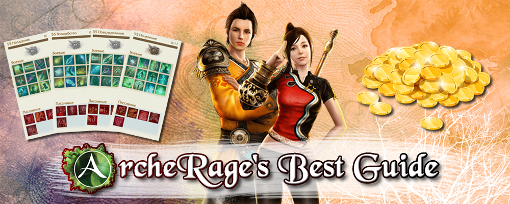 ArcheRages_Best_Guide.png