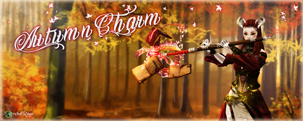 Autumn_Charm.png