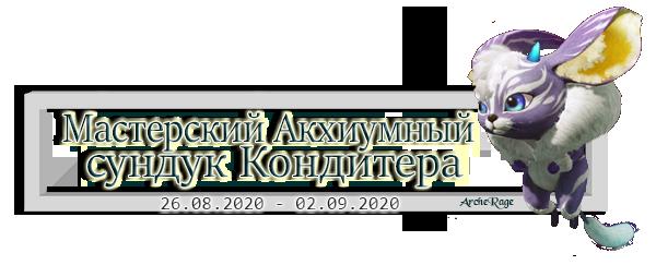 Мастерский Акхиумный сундук Кондитера.png