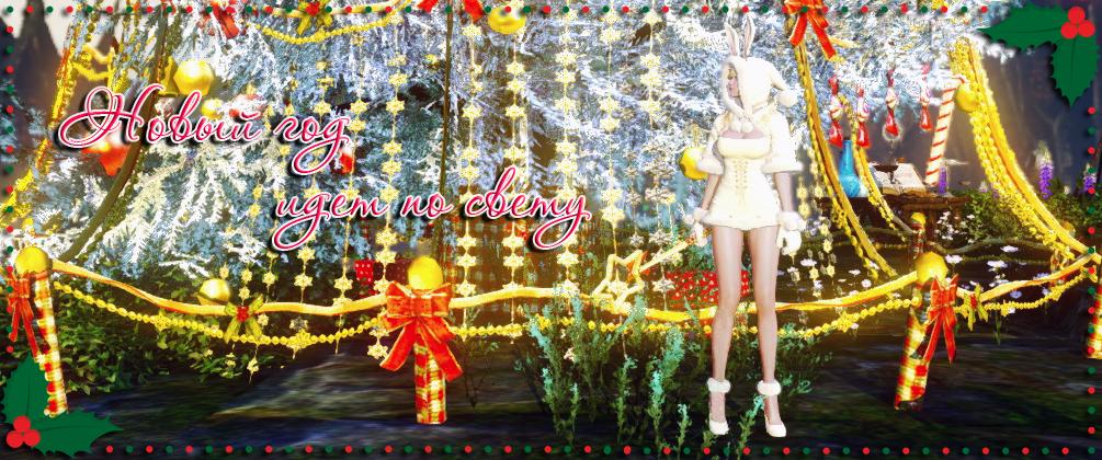 Новый год.png