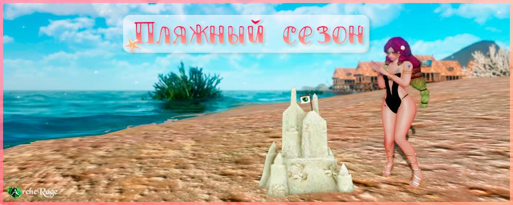 Пляжный сезон.png