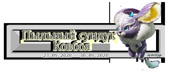Пыльный сундук Ковбоя.png