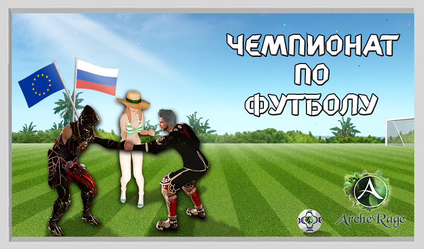 SoccerEvent_RU2.png