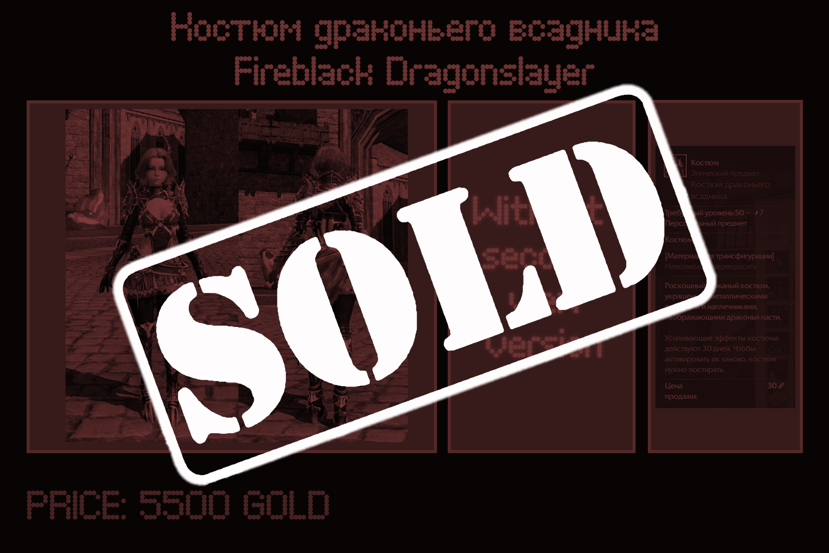 sold4.png