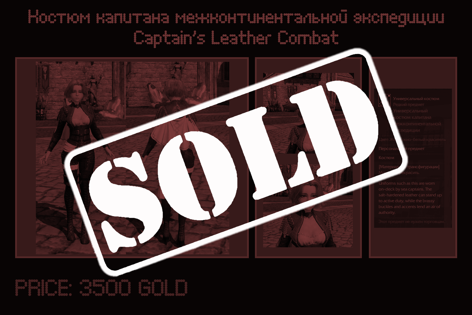 sold44.png
