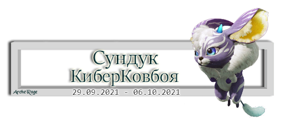 Сундук КиберКовбоя.png