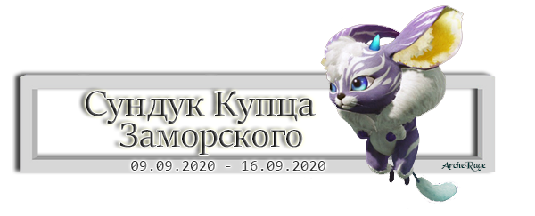Сундук Купца Заморского.png